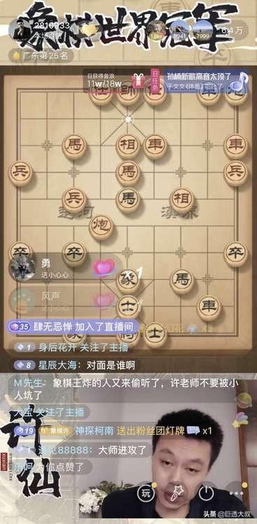 """入驻抖音""""全国象棋第一人""""许银川到底是什么来头"""
