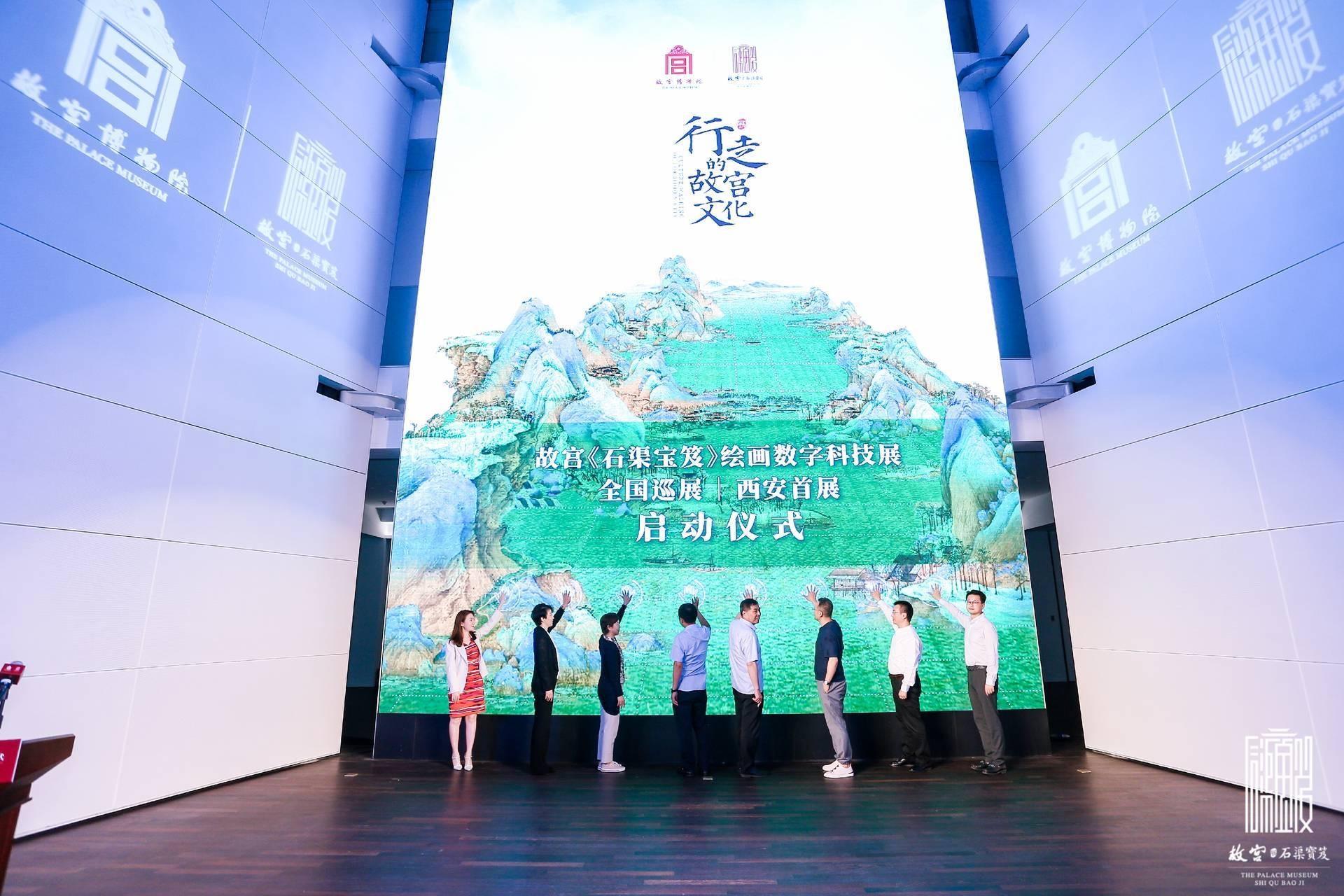 走进六百年紫禁城-故宫石渠宝笈绘画数字科技展西安首展即将盛大启幕