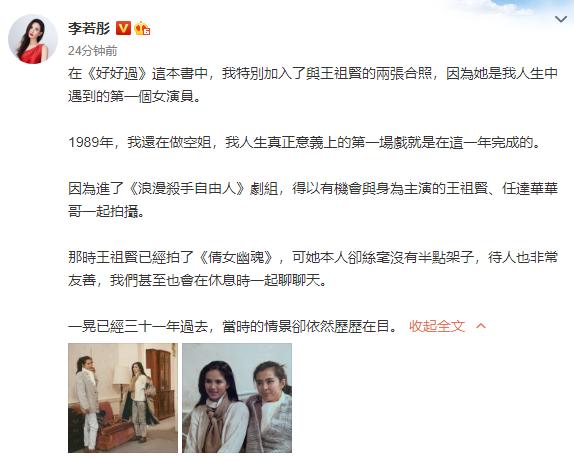 李若彤晒与王祖贤31年前合影,赞王祖贤没架子,两人都好美