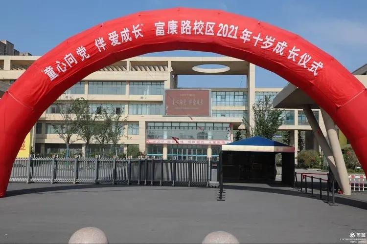 滨海县永宁路实验学校富康路校区2021年学生十岁成长仪式活动掠影