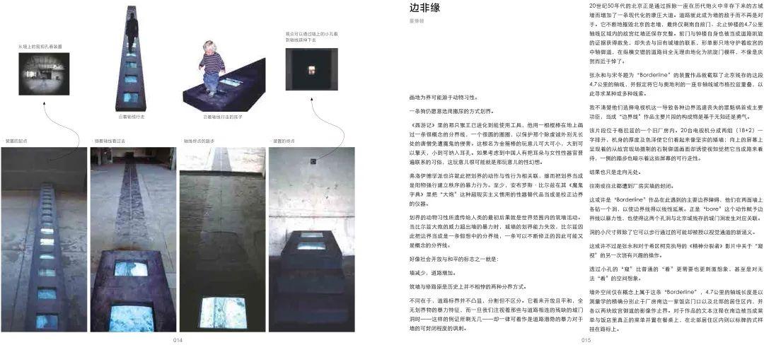 今日白露,宜看展 |《建筑中国周刊》197期