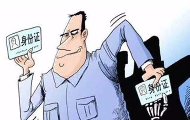 身份證被別人冒用注冊公司怎么辦?被冒用注冊公司有哪些風險?