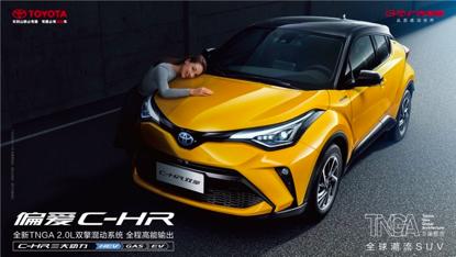 潮流物种再进化,广汽丰田全新C-HR上市
