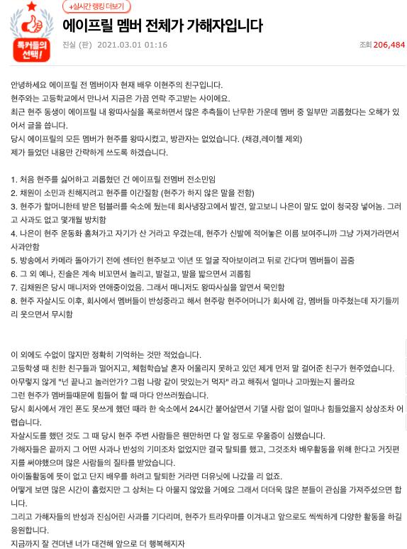 """APRIL李玹珠同学加码爆料""""成员全是加害者""""!影片曝光"""