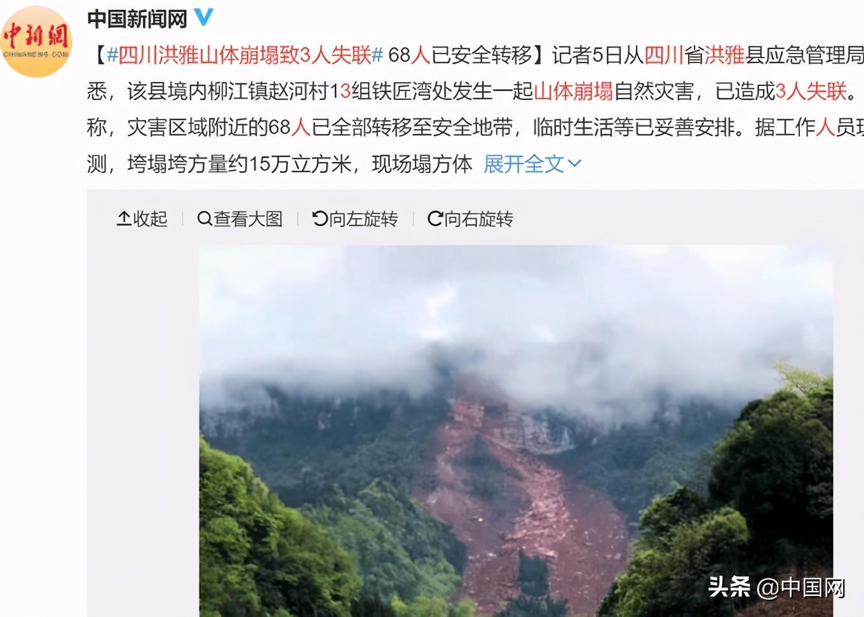 四川洪雅山体崩塌致3人失联,专家已抵达现场