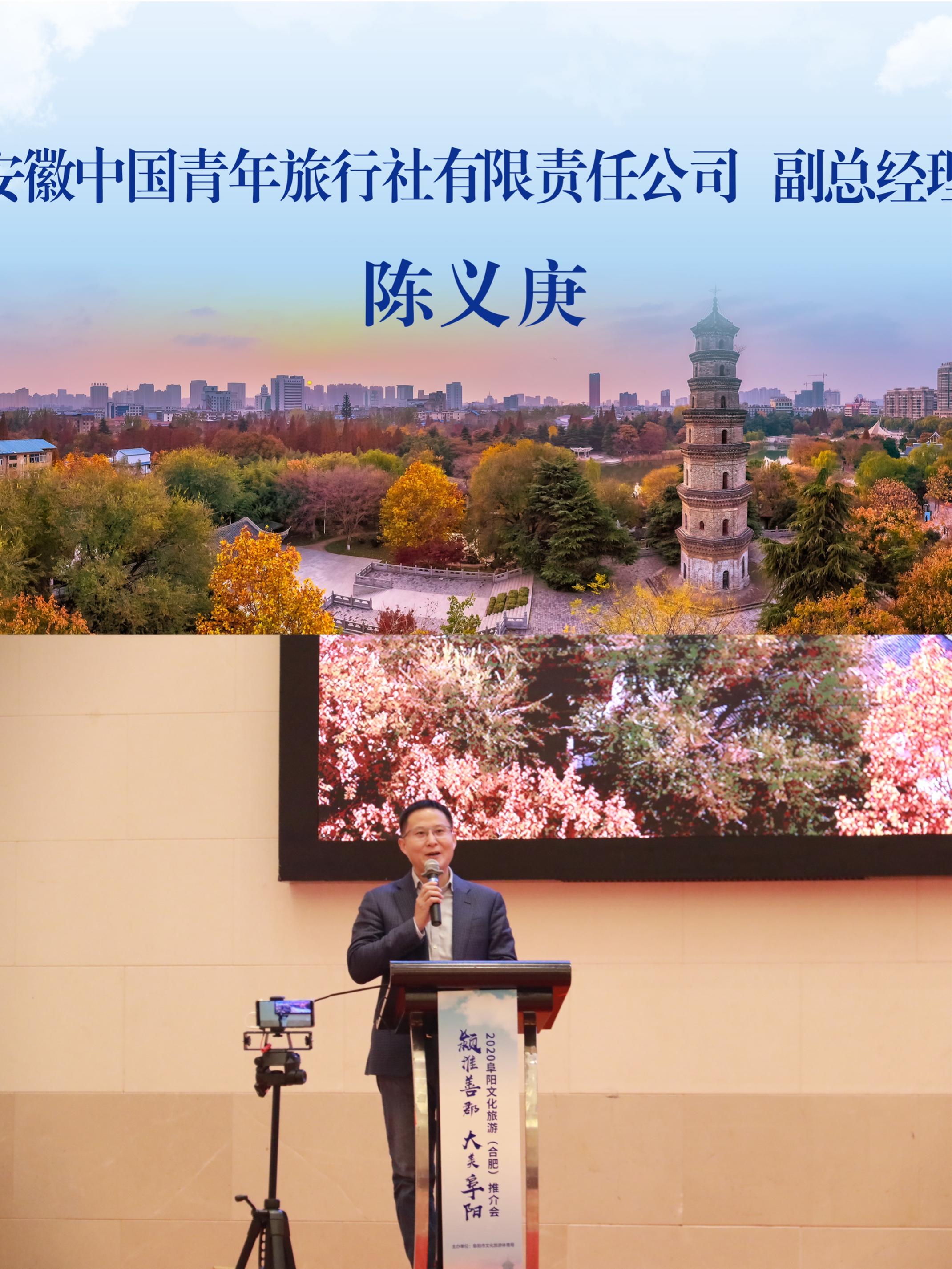 2020 阜阳文化旅游(合肥)推介会成功举办