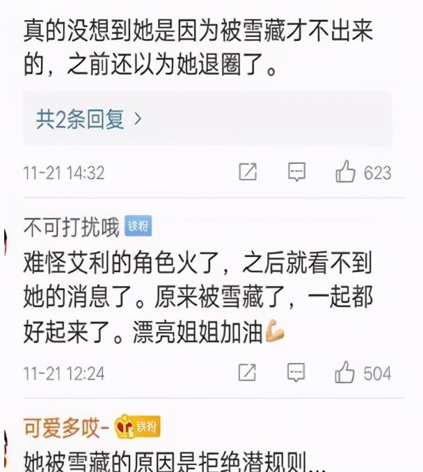 """""""艾莉""""李彩烨自述演艺道路坎坷引热议,网友心疼:女演员不容易"""