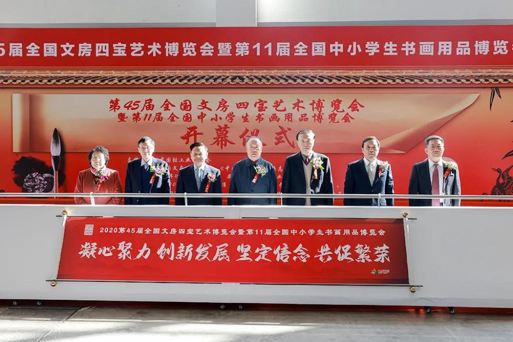 六品堂亮相第45届全国文房四宝艺术博览会 引领新趋势