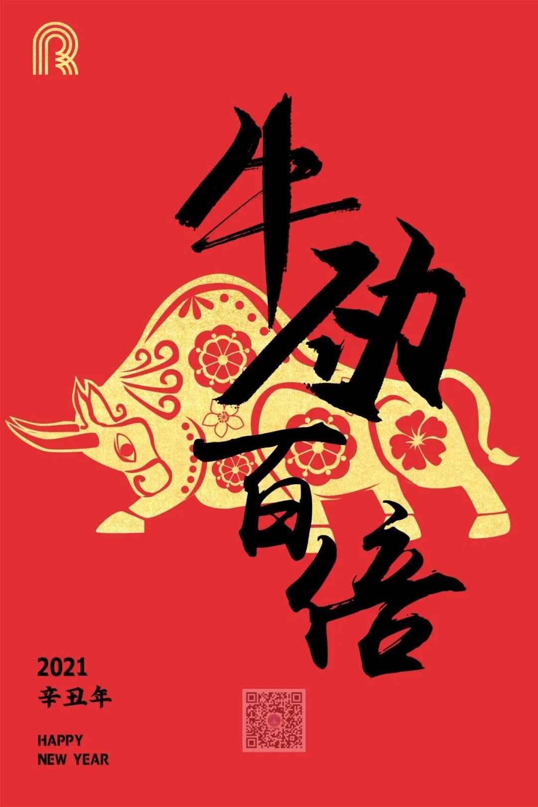 海利爾集團紅紅火火牛年海報來了