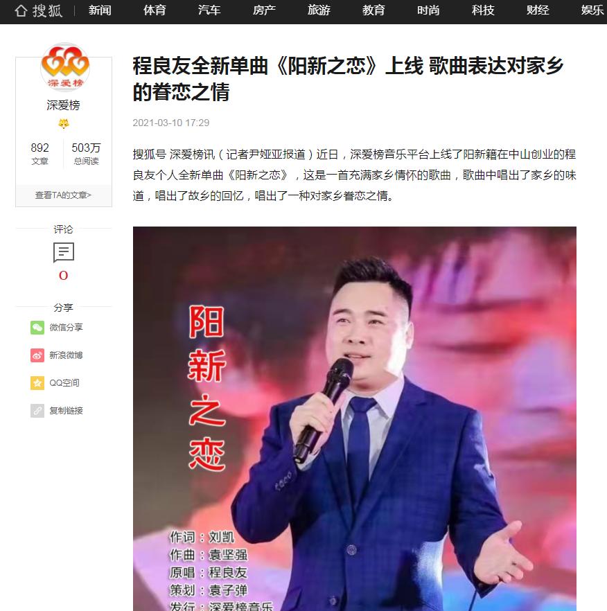 程良友歌曲《阳新之恋》由深爱榜音乐发行,各大媒体纷纷报道