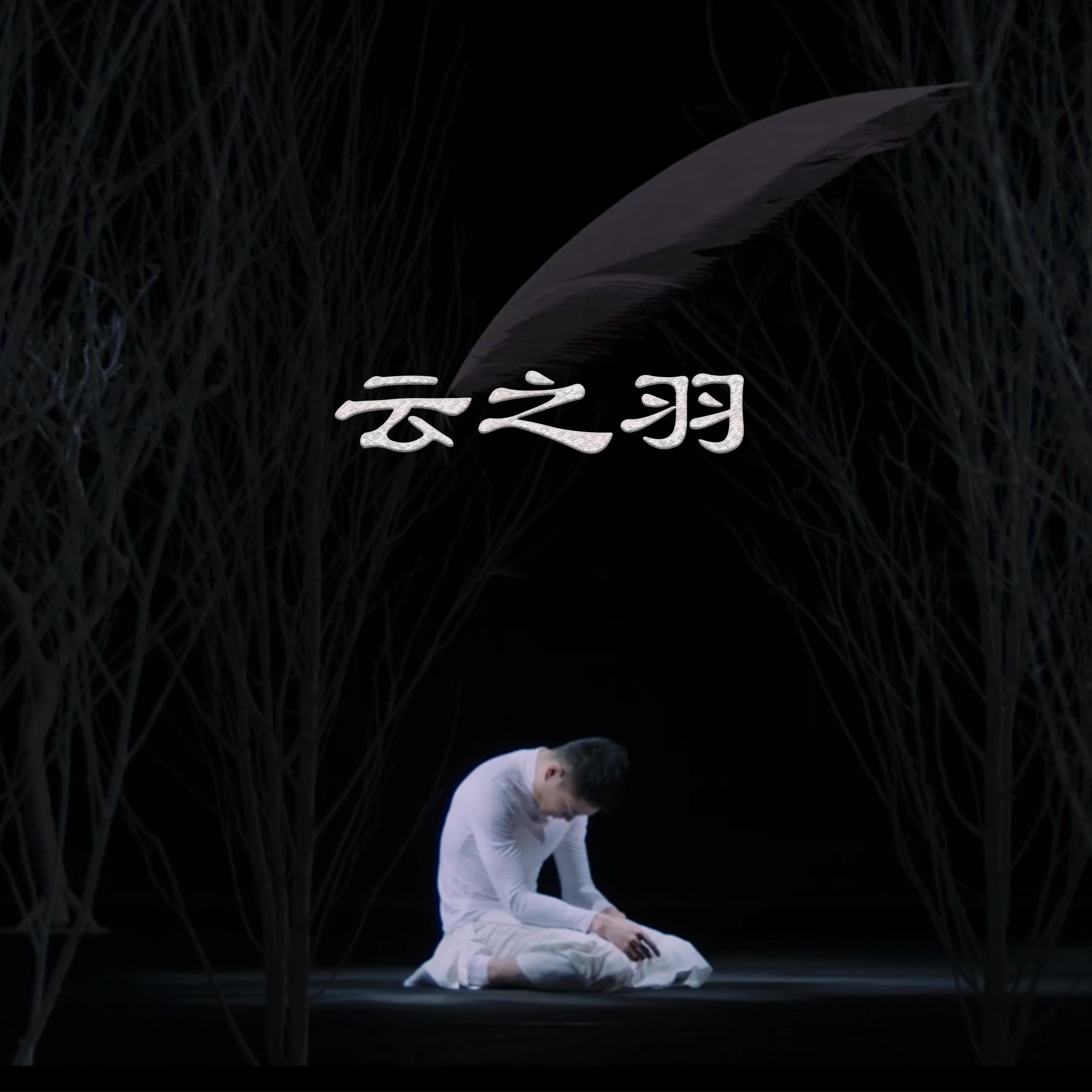 春夏秋冬四季轮转 歌曲《云之羽》温暖上线