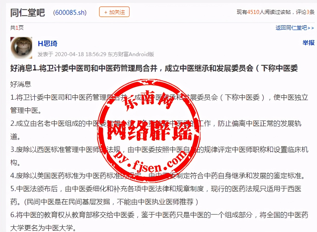 中医委突然成立?北京大学第三医院曾海基大夫的实验数据?纯属谣言