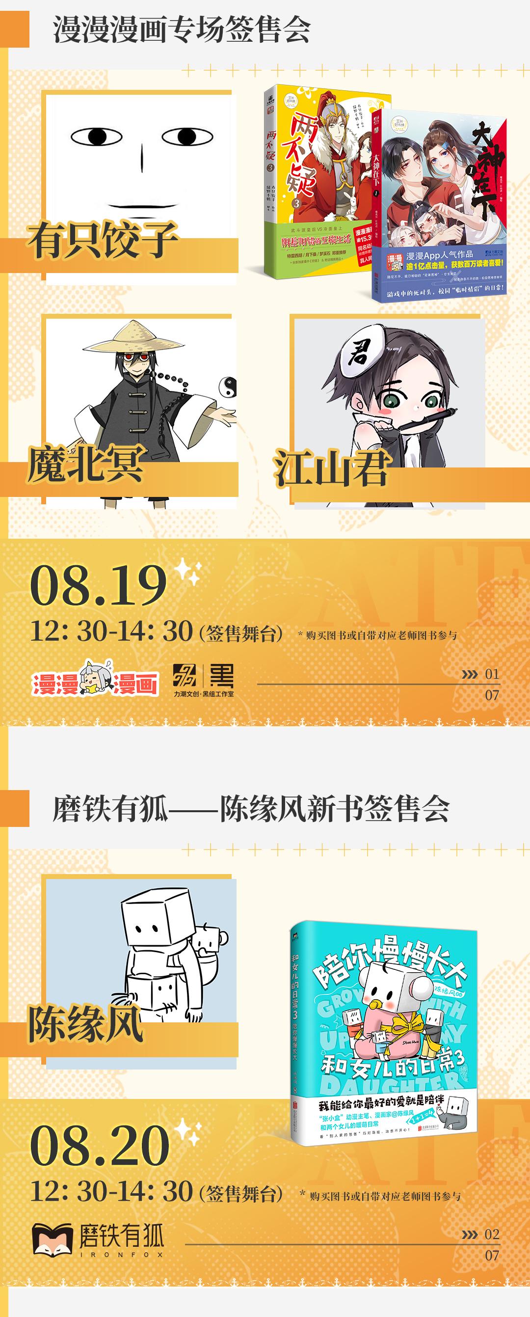 第27届萤火虫动漫游戏嘉年华