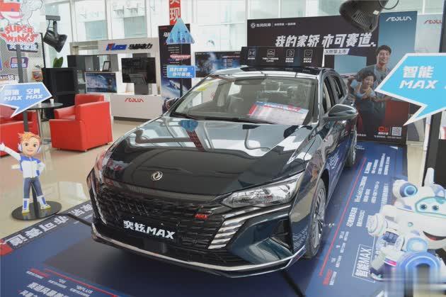 赛道级宽体家轿奕炫MAX,上海首台新车已到店