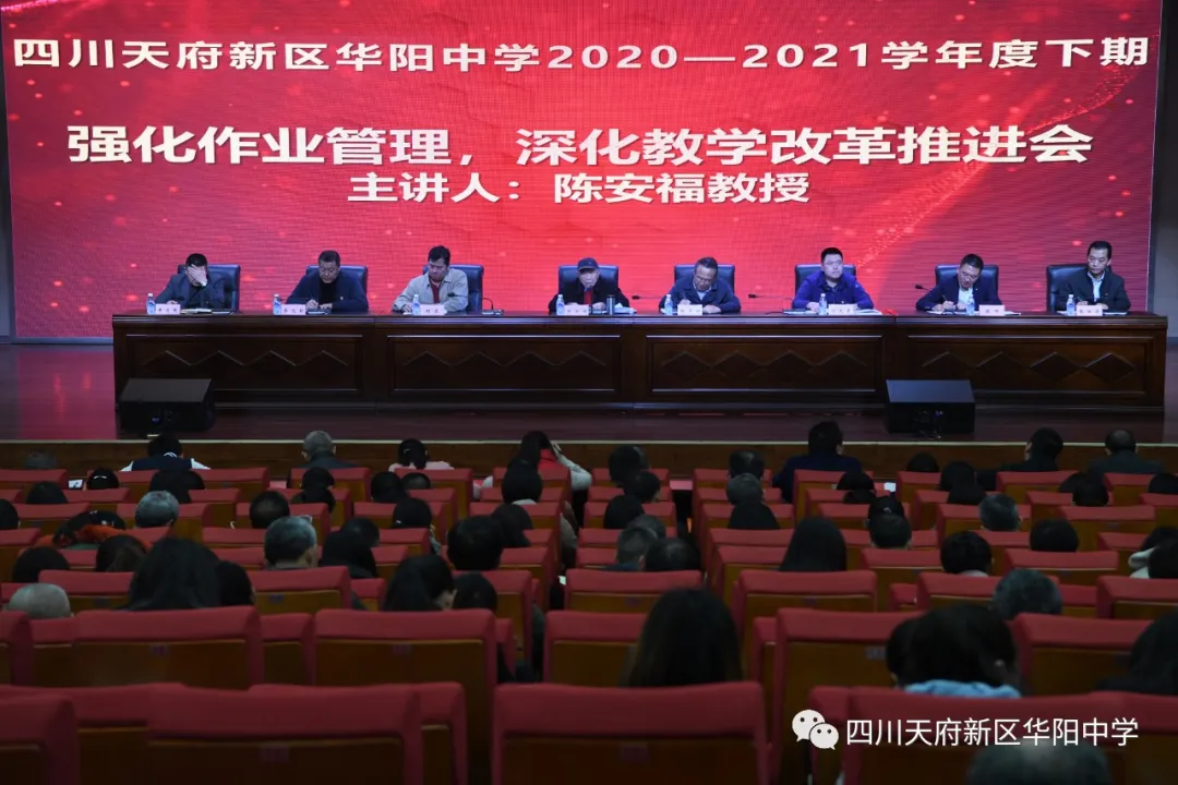 华阳中学开展《强化作业管理 深化教学改革》专题讲座
