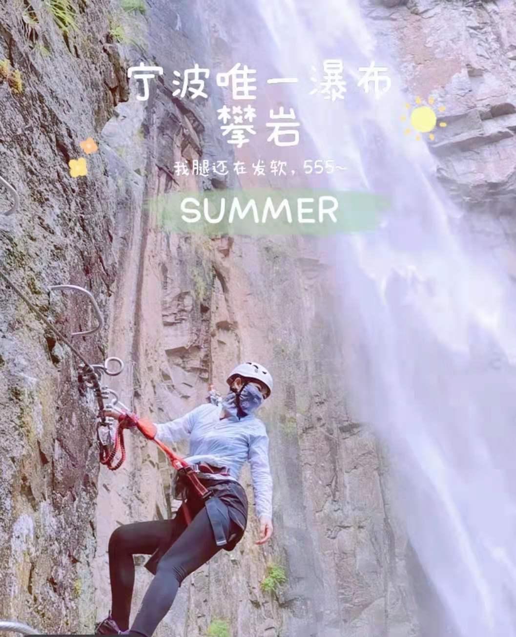 """宁波哪里好玩?媲美华山""""长空栈道""""的瀑布攀岩,湿身刺激体验"""