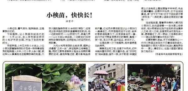 今天《人民政协报》发表大学生洪紫千署名文章
