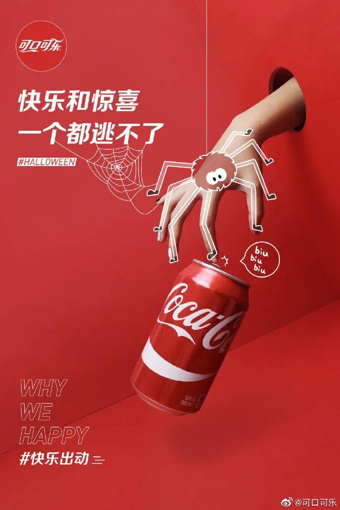 不给糖就捣蛋!2020万圣节品牌海报分享