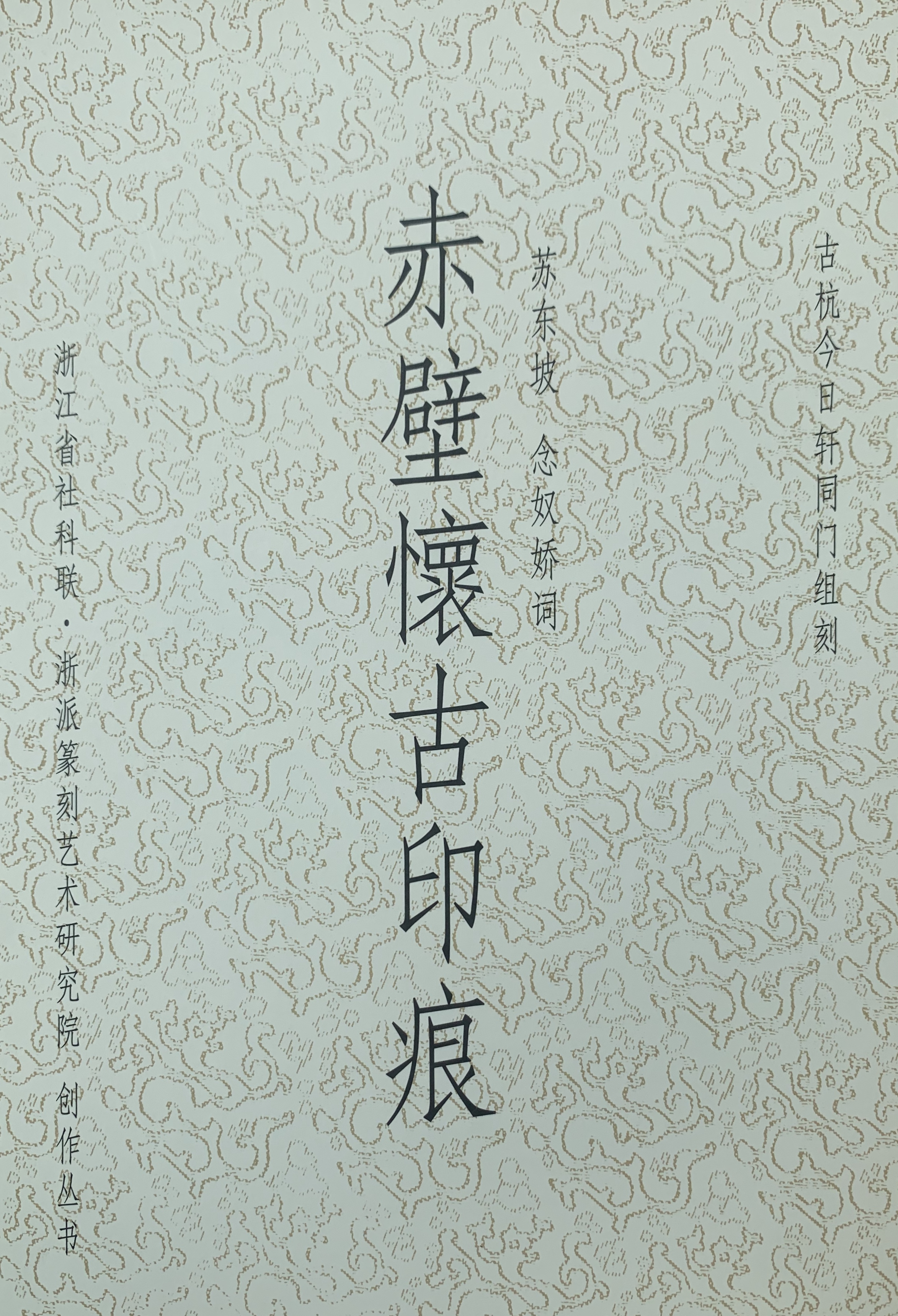 著名书法家篆刻家余正老师为浙江西湖书画院赐印