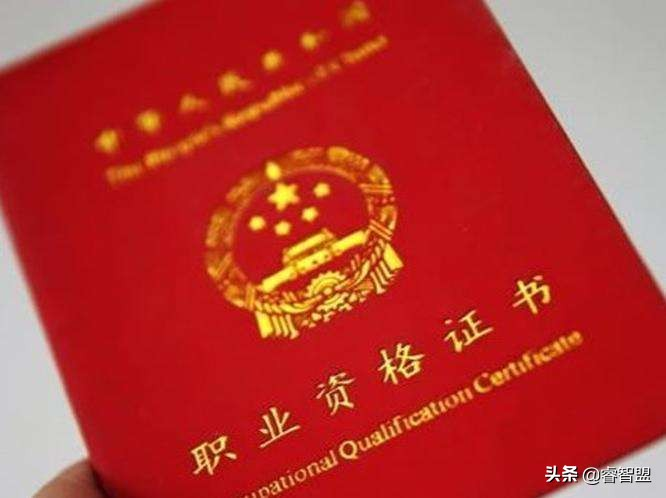 最新!国家承认的职业资格证书一览表