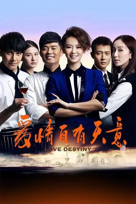 《爱情自有天意》湖南卫视复播  张丹峰变虐心高富帅苦追戚薇