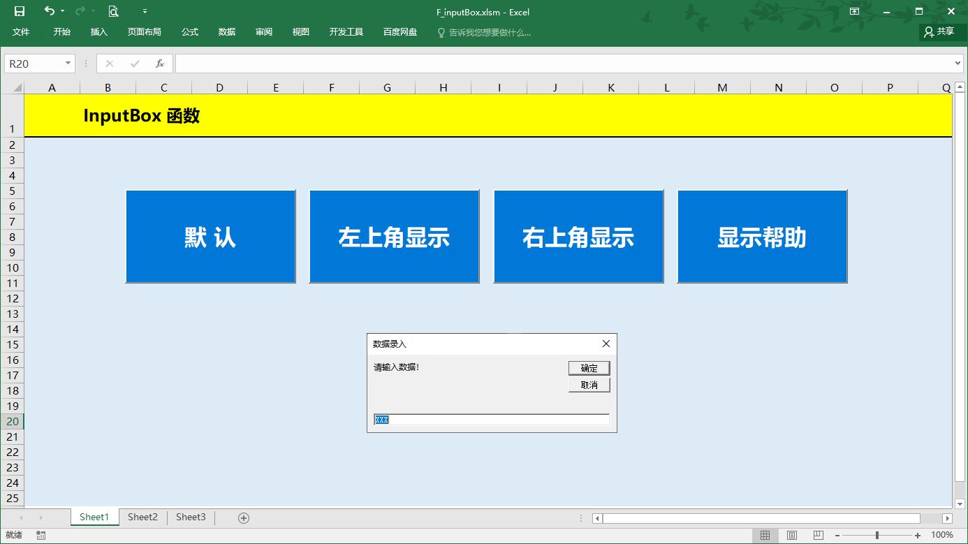InputBox函数语法参数,详细介绍,VBA编程学习