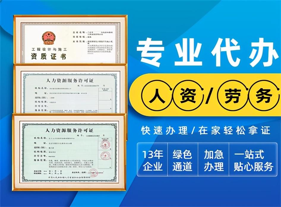 办理深圳市人力资源服务许可证,人力资源经营许可证办理