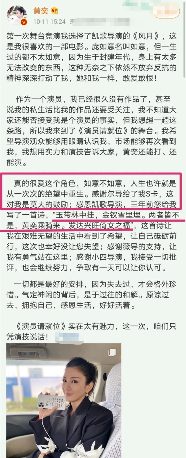 黄奕发长文,感谢4位导演指点,还晒出陈凯歌三年前给她写的诗