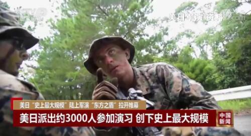 """日本联合美国举行""""史上最大规模""""陆上军演"""