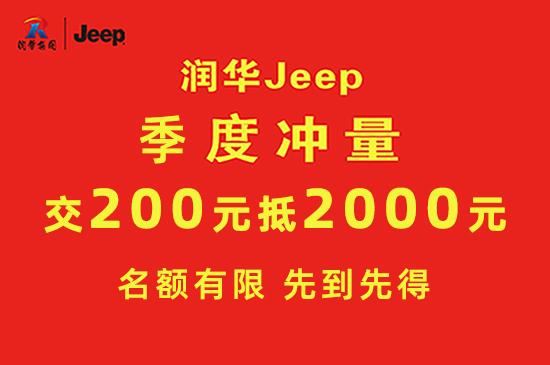 """""""润华Jeep寒亭店"""" 季度冲量 自由侠优惠0.8万"""