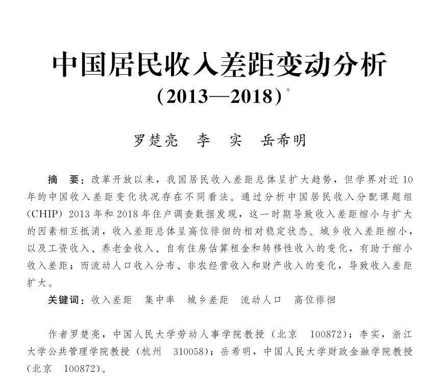 中国居民收入差距分析