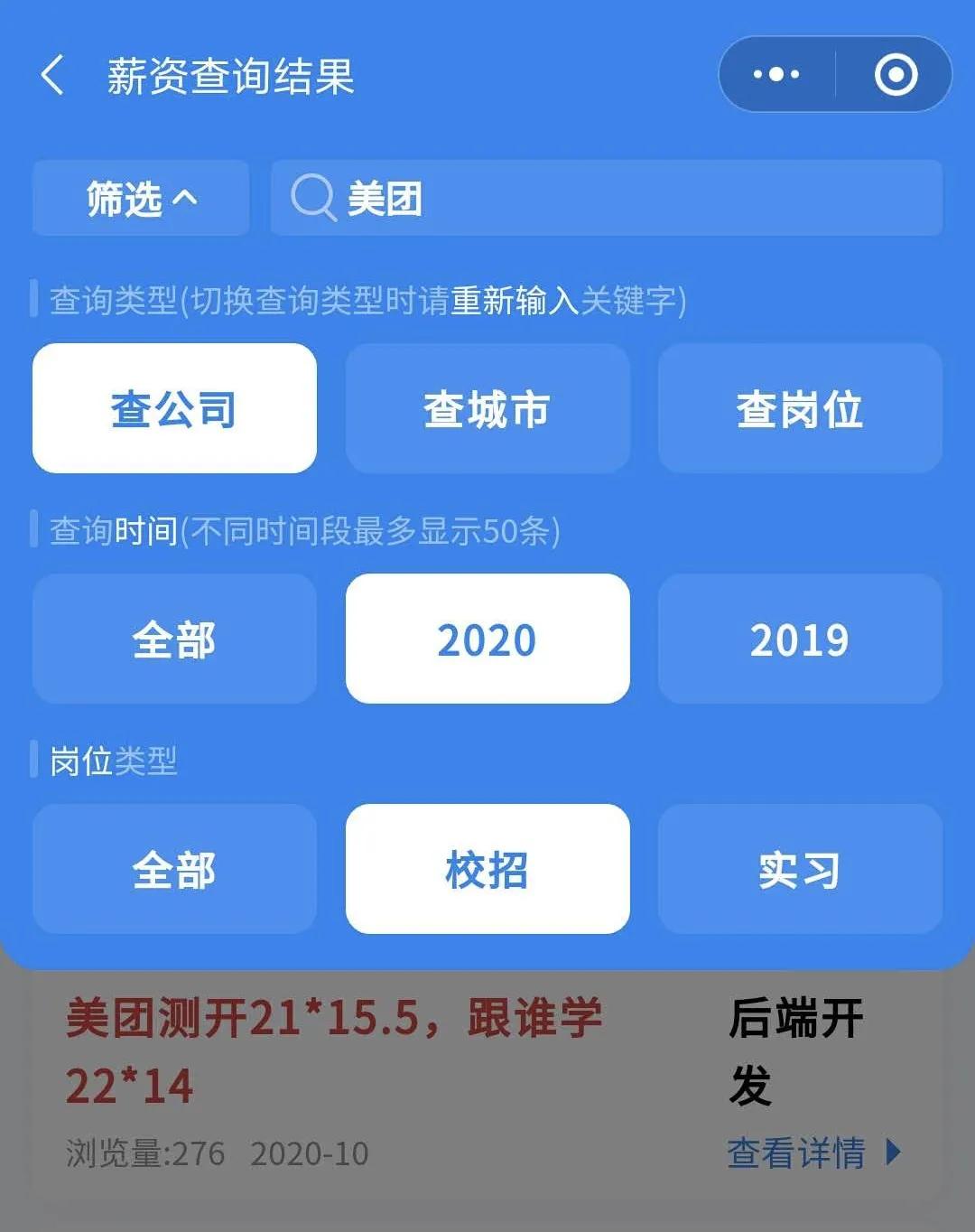 21届校招应届生Offer薪资曝光:年薪35万+,倒挂老员工