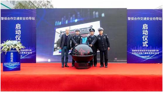 <a href=http://www.528088.tw/news/suzhou/ target=_blank class=infotextkey>蘇州</a>平安產險:警保聯動 創建吳中交通安全勸導站