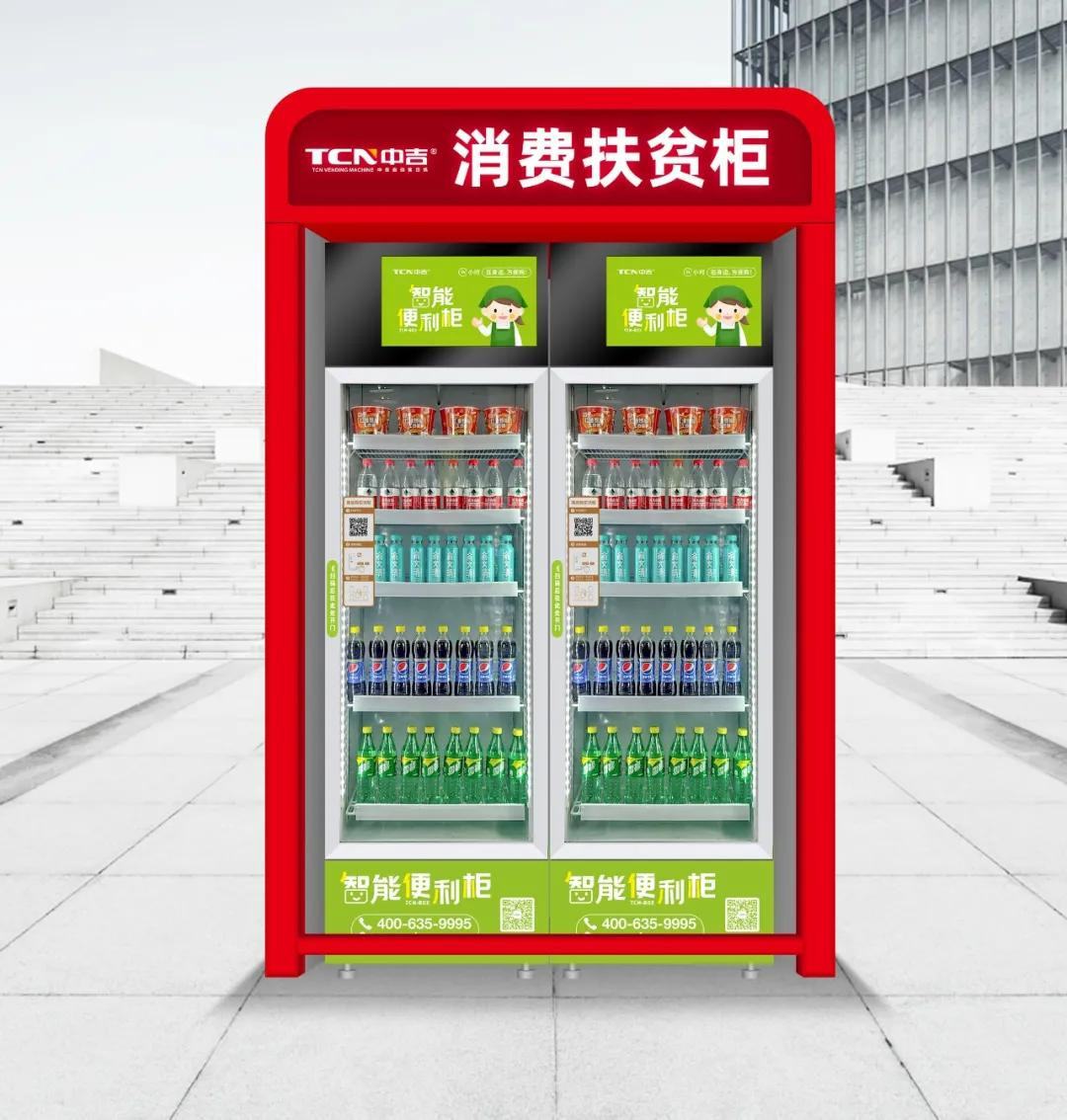新品速递丨中吉视觉智能货柜C位出道,智创新零售,展硬核魅力