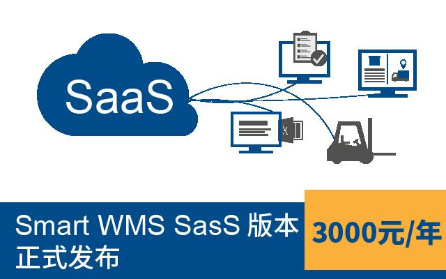 Smart WMS SaaS版正式发布 快速构建必威官方首页网站管理系统