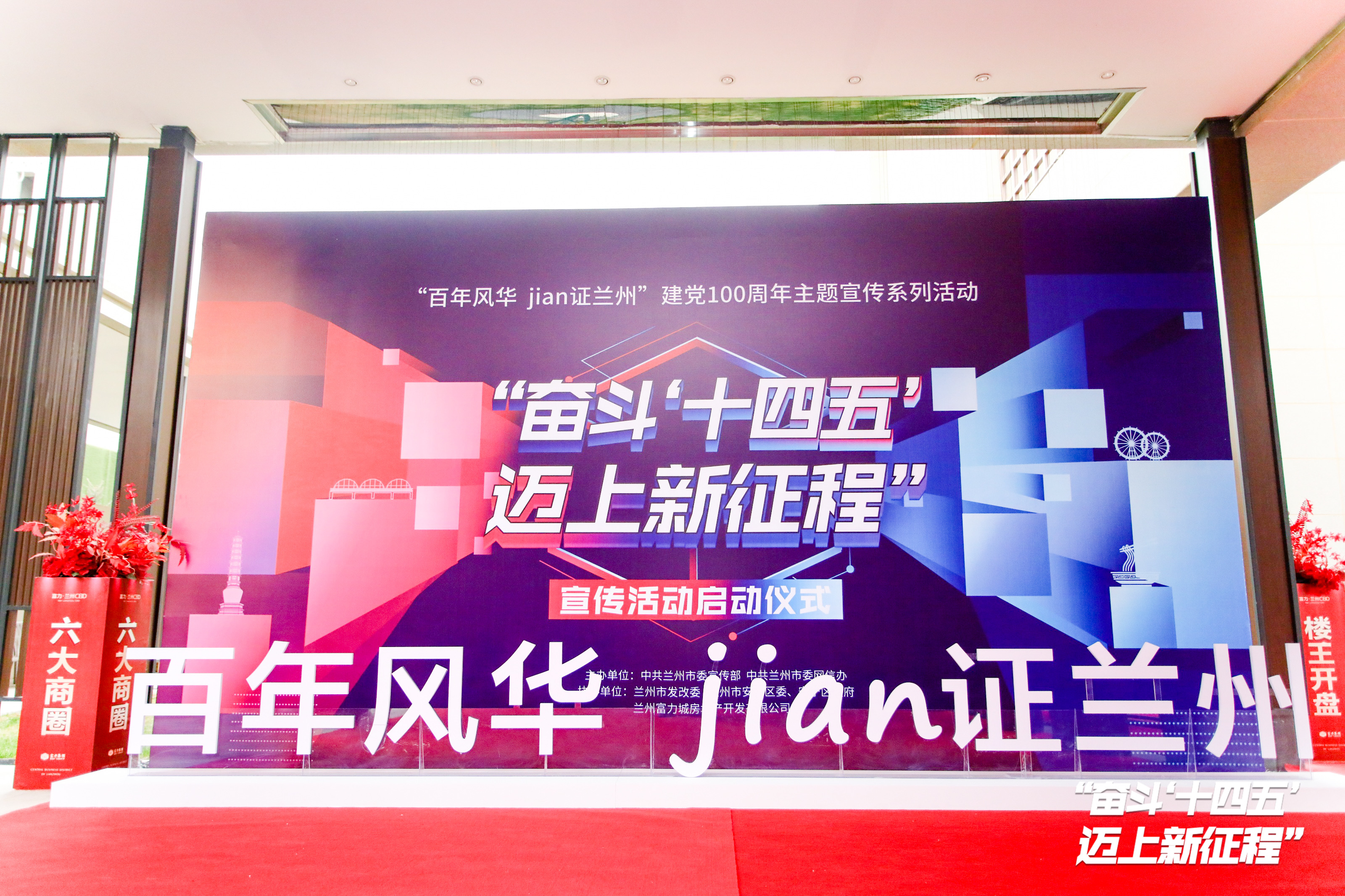 """""""百年风华?jian证兰州""""建党100周年主题宣传系列活动在安宁启动"""