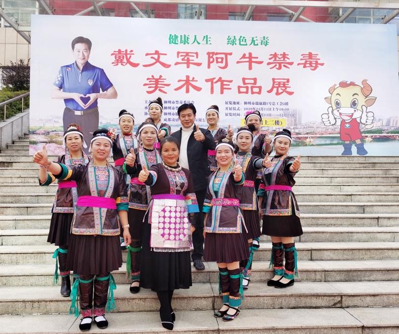 戴文军阿牛禁毒美术作品展助力柳州创建全国禁毒示范城市