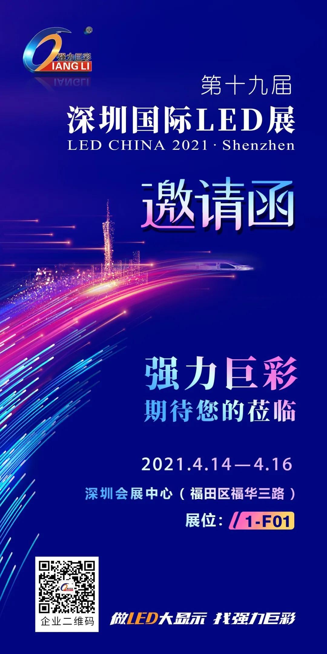 4.14-16深圳国际LED展|强力巨彩盛装待发,就等您来