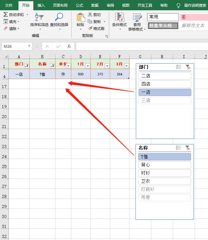 Excel切片器,只需轻点几下,就能轻松得到我们想要的结果