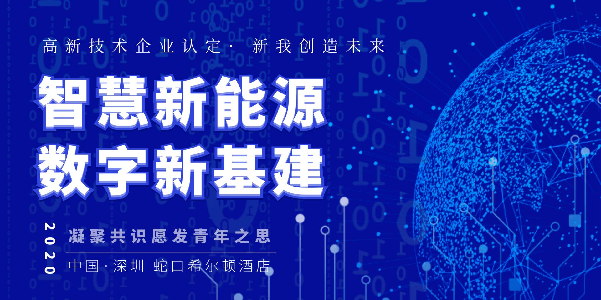 深圳北斗分布式能源智能交换系统应用与发展产业论坛开幕在即