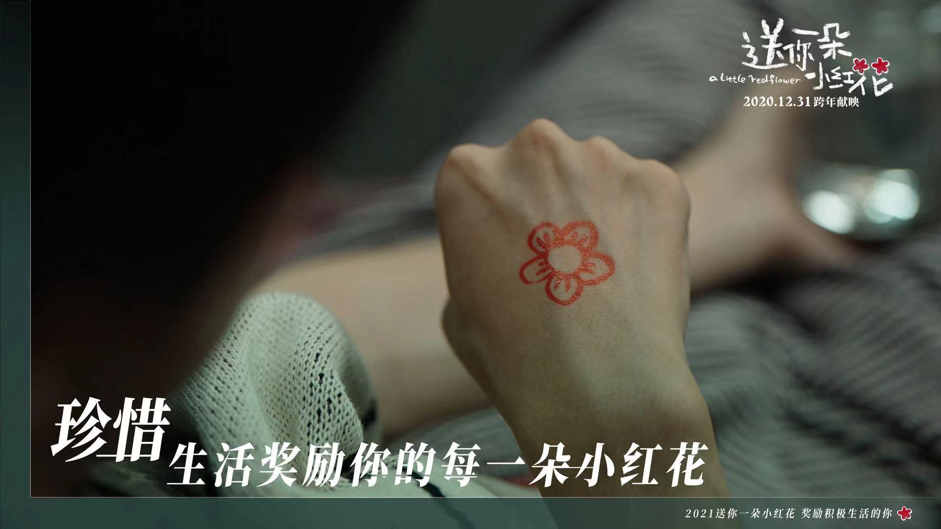《送你一朵小红花》每个人都需要一朵小红花,因为代表温暖和勇气