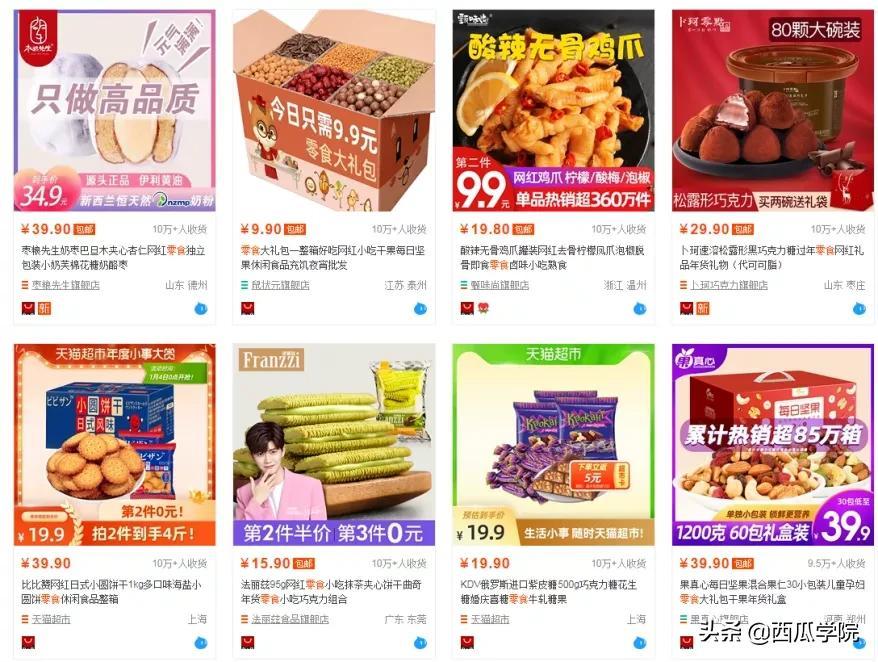 """淘宝月销百万的成功秘籍:店铺运营""""道与术""""(上篇)"""