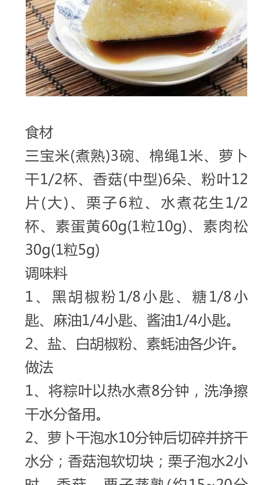16种粽子的做法及配料!粽子馅配方种类大全,粽子制作方法教程 美食做法 第9张