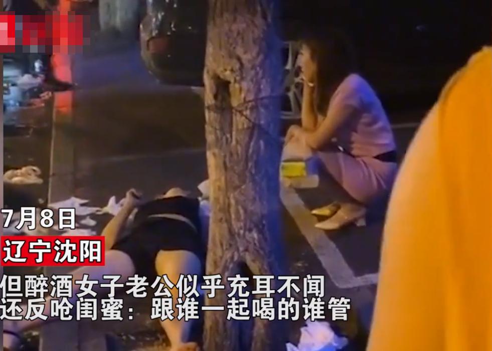 辽宁一女子烂醉如泥瘫倒路边,闺蜜求助其老公却遭拒:不去!和谁喝的谁管
