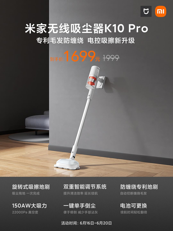 米家无线吸尘器K10Pro惊喜来袭,相约618一起为生活除尘