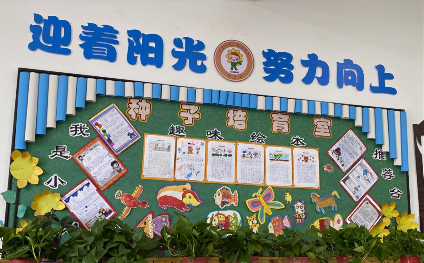 缔造完美教室 让每个生命充分舒展——高县硕勋小学校开展2021年春期班级文化建设评比活动