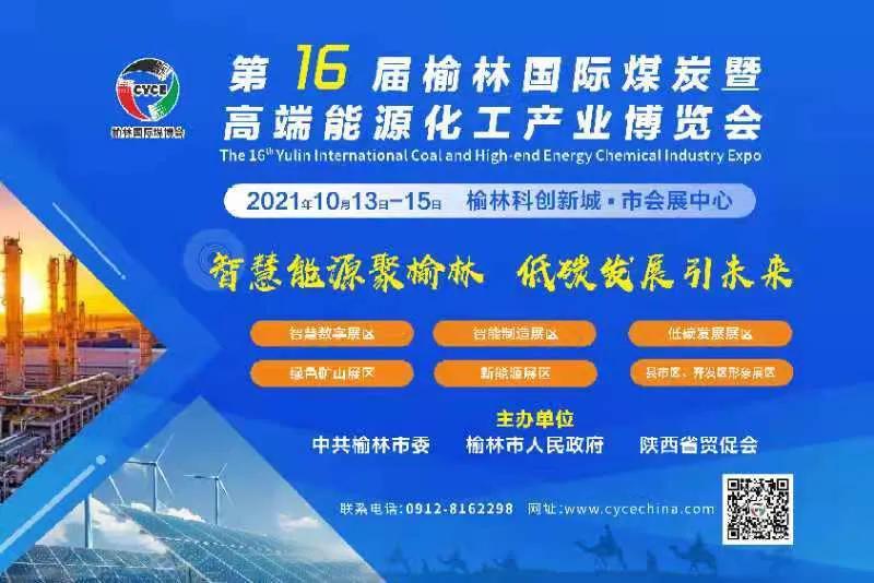 第十六届榆林国际煤博会将举行 参展企业500多家