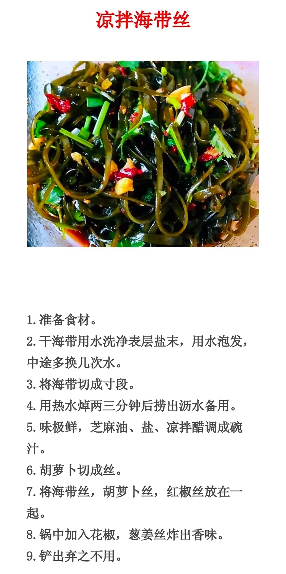 凉拌菜做法及配料 美食做法 第11张