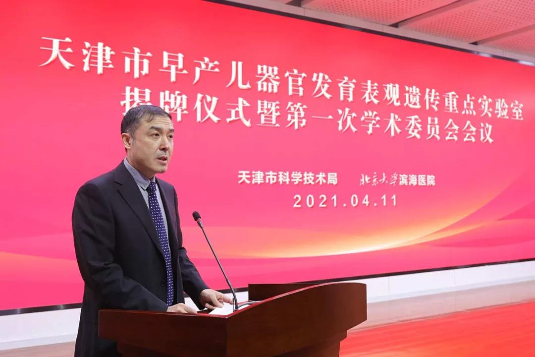 天津市早产儿器官发育表观遗传重点实验室揭牌仪式圆满召开