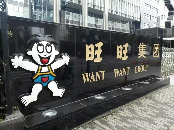 """中年旺旺的""""骗局""""?赔本600亿,酒店烂尾15年"""